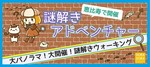 【東京都恵比寿の体験コン・アクティビティー】ドラドラ主催 2019年1月25日