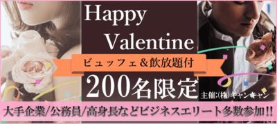 【東京都銀座の恋活パーティー】キャンキャン主催 2019年1月19日