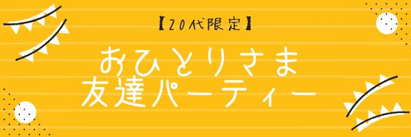 1/26 20代限定 おひとりさま友達パーティー