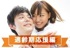 適齢期応援編〜恋活から婚活へ!まずは一度参加してみませんか♪〜