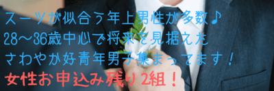 【北海道札幌駅の婚活パーティー・お見合いパーティー】株式会社AI AGENCY主催 2019年1月26日