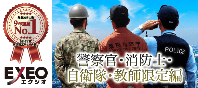 個室空間パーティー【警察官・消防士・自衛隊・教師限定編】