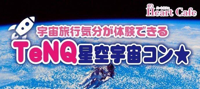 TeNQ宇宙旅行気分が体験できる☆星空宇宙コン♪♪【水道橋】