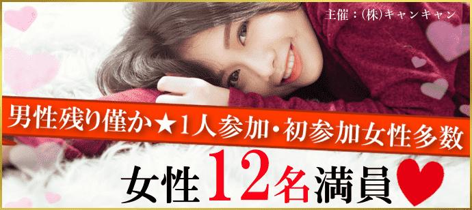 【埼玉県大宮の恋活パーティー】キャンキャン主催 2019年1月19日