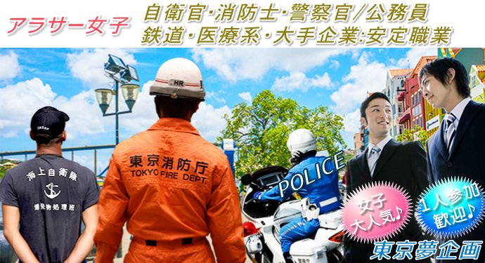 ◆銀座:大人の自衛官・消防士・警察官/公務員・鉄道・医療系・大手企業勤務男子 × アラサー女子♪ 〝初めて&一人参加〟に優しい気持ちが伝わる3時間♪・*: