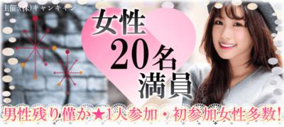 【兵庫県三宮・元町の恋活パーティー】キャンキャン主催 2019年1月19日