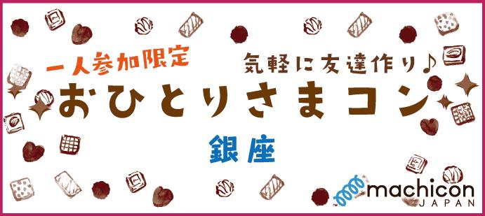 【東京都銀座の恋活パーティー】街コンジャパン主催 2019年2月11日