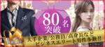 【福岡県天神の恋活パーティー】キャンキャン主催 2019年1月19日