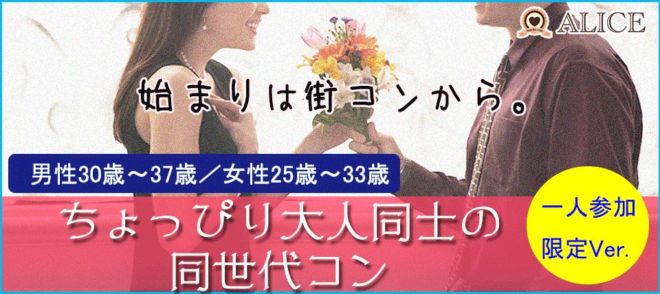 ◇新宿◇【男性30歳~37歳/女性25歳~33歳】1名参加限定☆ちょっぴり大人の同世代コン☆ギュッと絞った年齢層で恋に繋がりやすい♪★