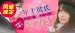 【東京都新宿の恋活パーティー】街コンALICE主催 2019年2月24日