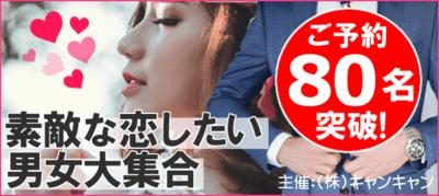 【愛知県栄の恋活パーティー】キャンキャン主催 2019年1月19日
