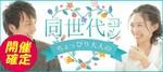 【大阪府梅田の恋活パーティー】街コンALICE主催 2019年2月16日