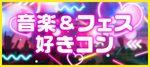 【東京都渋谷のその他】GOKUフェス主催 2018年12月22日
