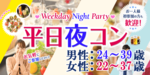 【静岡県静岡の恋活パーティー】街コンmap主催 2019年1月22日