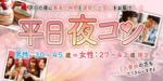 【滋賀県草津の恋活パーティー】街コンmap主催 2019年1月25日
