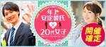 【愛知県栄の恋活パーティー】街コンALICE主催 2019年2月23日