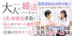 【福岡県北九州の婚活パーティー・お見合いパーティー】街コンmap主催 2019年1月25日