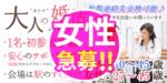 【埼玉県熊谷の婚活パーティー・お見合いパーティー】街コンmap主催 2019年1月25日