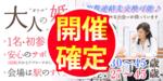 【神奈川県神奈川県その他の婚活パーティー・お見合いパーティー】街コンmap主催 2019年1月20日