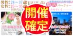 【東京都丸の内の婚活パーティー・お見合いパーティー】街コンmap主催 2019年1月19日