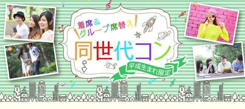 【平成生まれ限定】平成最後に同世代で大集合♪同世代パーティー@出雲(2/3)