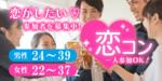 【千葉県柏の恋活パーティー】街コンmap主催 2019年1月20日