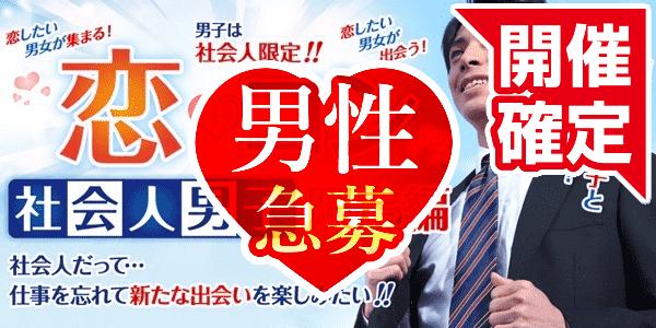 【千葉県幕張の恋活パーティー】街コンmap主催 2019年1月26日