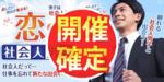 【栃木県小山の恋活パーティー】街コンmap主催 2019年1月26日