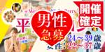 【北海道旭川の恋活パーティー】街コンmap主催 2019年1月22日