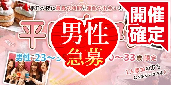 【福井県福井の恋活パーティー】街コンmap主催 2019年1月25日