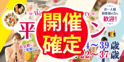 【千葉県幕張の恋活パーティー】街コンmap主催 2019年1月22日