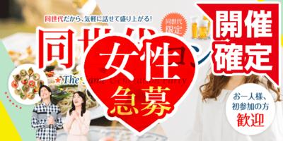 【茨城県水戸の恋活パーティー】街コンmap主催 2019年1月25日