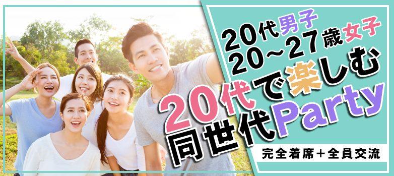 20代男子★20歳~27歳女子☆同年代で楽しむ20代パーティー◇松江(2/2)