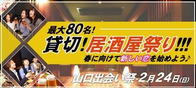 【山口県山口の恋活パーティー】オールドデイズ合同会社主催 2019年2月24日