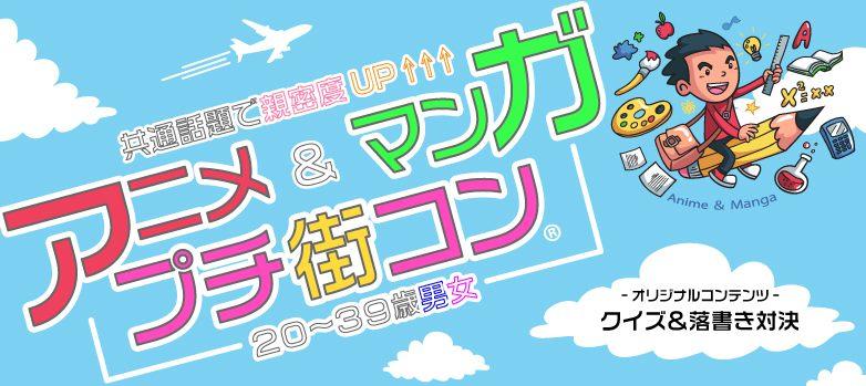 アニメ・マンガ好きパーティー♪共通の趣味で出会おう!◇高崎(2/3)