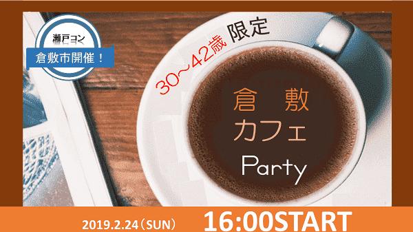 2/24(日)倉敷カフェPARTY@男女30代・40代前半限定ver