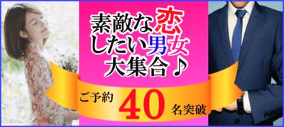 【愛知県栄の恋活パーティー】キャンキャン主催 2019年1月20日