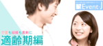 【栃木県小山の婚活パーティー・お見合いパーティー】イベントジェイ主催 2019年1月3日
