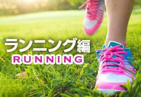 ランニング婚活in福岡(大濠公園ランニングコース)