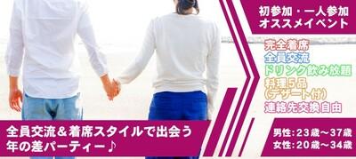 【熊本県熊本の恋活パーティー】オールドデイズ合同会社主催 2019年2月17日