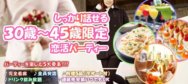 しっかり話せる「30歳~45歳限定」恋活パーティー♪連絡先交換が必ずできる!◇香川(2/17)