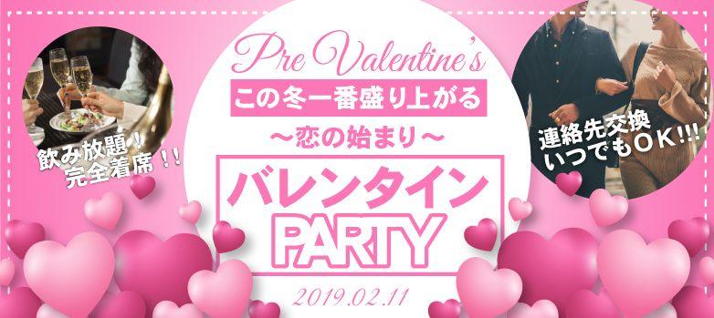 ★Pre.バレンタイン企画★この冬一番盛り上がる!恋の始まり~バレンタインParty◇高崎(2/11)