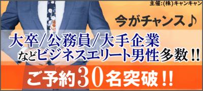 【大阪府梅田の恋活パーティー】キャンキャン主催 2019年1月25日