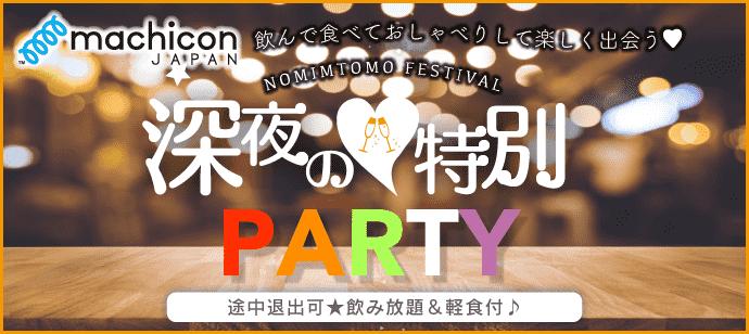 【東京都銀座の恋活パーティー】街コンジャパン主催 2019年1月12日