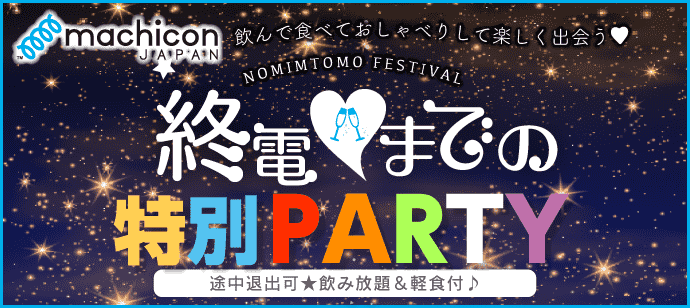 途中退出可★飲み放題&軽食付♪終電までの特別パーティー!!