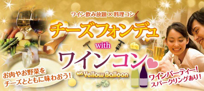 『チーズフォンデュwithワインコン』ボトルワイン飲み放題!赤、白、ロゼスパークリング!【30代~40代前半】チーズを煮込みワインパーティー!「ホームパーティーのような料理コン」