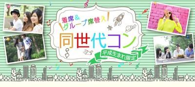【滋賀県草津の恋活パーティー】株式会社リネスト主催 2019年2月24日