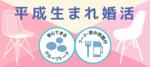 【京都府河原町の婚活パーティー・お見合いパーティー】イベティ運営事務局主催 2019年1月26日