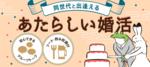 【京都府河原町の婚活パーティー・お見合いパーティー】イベティ運営事務局主催 2019年1月19日