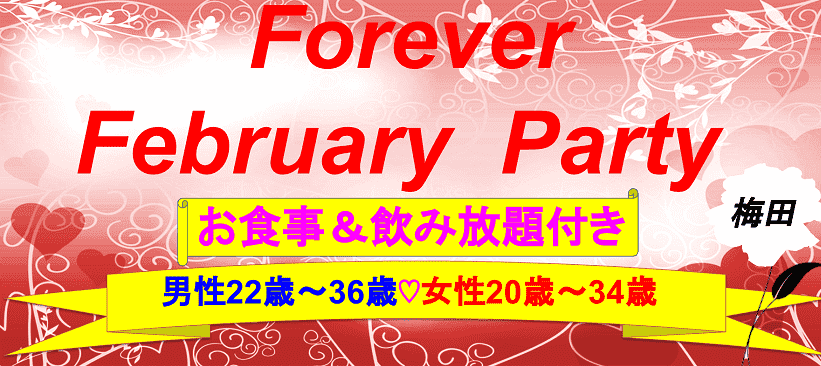 2月2日(土) Forever February Party in 梅田 【☆男性22歳~36歳&女性20歳~34歳Ver☆】~バレンタインに向けて~お食事ビュッフェ&飲み放題付き♪♪